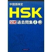 中国語検定HSK公式過去問集 2級 [単行本]
