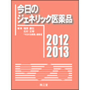 今日のジェネリック医薬品〈2012-2013〉 [単行本]