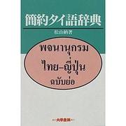 簡約タイ語辞典 [事典辞典]
