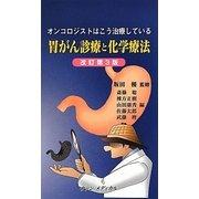胃がん診療と化学療法―オンコロジストはこう治療している 改訂第3版 [単行本]