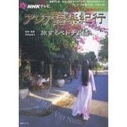 NHKテレビアジア語楽紀行/旅するベトナム語 [2006年2(語学シリーズ) [ムックその他]