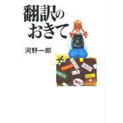 翻訳のおきて [単行本]