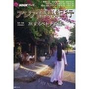 NHKテレビアジア語楽紀行/旅するベトナム語 [2006年1(語学シリーズ) [ムックその他]