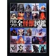円谷プロ全怪獣図鑑 [単行本]