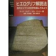 ヒエログリフ解読法―古代エジプトの文字を読んでみよう(Newton Science Series) [単行本]