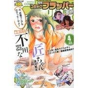 COMIC FLAPPER (コミックフラッパー) 2013年 04月号 [2013年3月5日発売] [雑誌]
