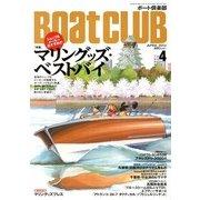 Boat CLUB (ボートクラブ) 2013年 04月号 [2013年3月5日発売] [雑誌]