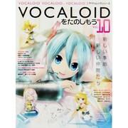 VOCALOIDをたのしもう Vol.10-VOCALOID VOCALOID2 VOCALOID3(ヤマハムックシリーズ 135) [ムックその他]