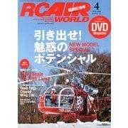 RC AIR WORLD (ラジコン エア ワールド) 2013年 04月号 [雑誌]