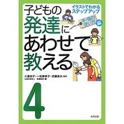 子どもの発達にあわせて教える〈4〉イラストでわかるステップアップ 手・指の使い方編 [単行本]
