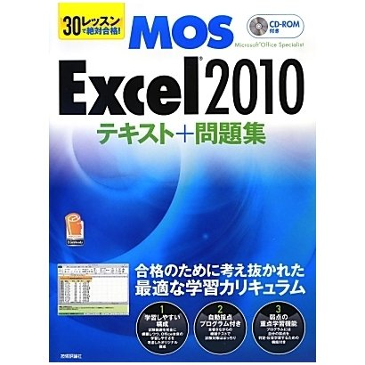 30レッスンで絶対合格!Microsoft Office Specialist Excel 2010テキスト+問題集 [単行本]