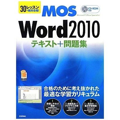 30レッスンで絶対合格!Microsoft Office Specialist Word 2010テキスト+問題集 [単行本]