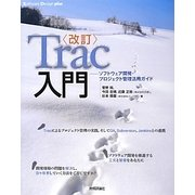 Trac入門―ソフトウェア開発・プロジェクト管理活用ガイド 改訂版 (Software Design plusシリーズ) [単行本]
