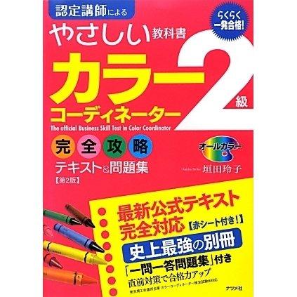 一発合格!カラーコーディネーター2級完全攻略テキスト&問題集 第2版 [単行本]