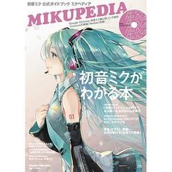 MIKUPEDIA-初音ミク公式ガイドブック(マガジンハウスムック) [ムックその他]