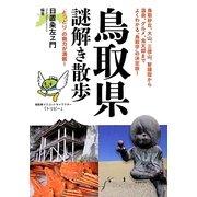 鳥取県謎解き散歩(新人物文庫) [文庫]