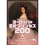 ヨーロッパの王妃・プリンセス200人(新人物文庫) [文庫]