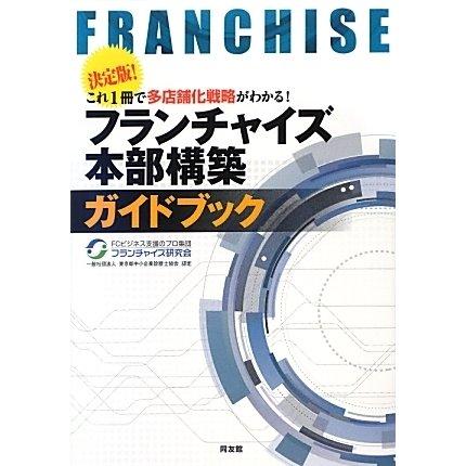 フランチャイズ本部構築ガイドブック [単行本]