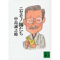 ニセモノ師たち(講談社文庫) [文庫]