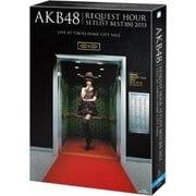 AKB48 リクエストアワーセットリストベスト100 2013 スペシャルBlu-ray BOX