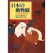 日本の動物観―人と動物の関係史 [単行本]