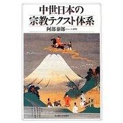 中世日本の宗教テクスト体系 [単行本]