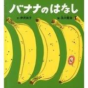 バナナのはなし(かがくのとも絵本) [絵本]