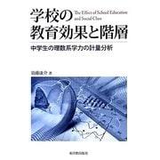 学校の教育効果と階層―中学生の理数系学力の計量分析 [単行本]
