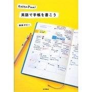 英語で手帳を書こう―Easy & Fun! [単行本]
