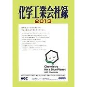 化学工業会社録〈2013〉 [事典辞典]