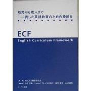 幼児から成人まで一貫した英語教育のための枠組み―ECF [単行本]