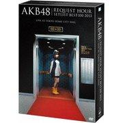 AKB48 リクエストアワーセットリストベスト100 2013 スペシャルDVD BOX