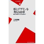 形とデザインを考える60章―縄文の発想からCG技術まで(平凡社新書) [新書]