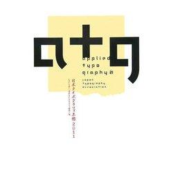 日本タイポグラフィ年鑑〈2011〉 [単行本]