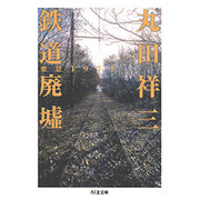 鉄道廃墟―棄景1971(ちくま文庫) [文庫]