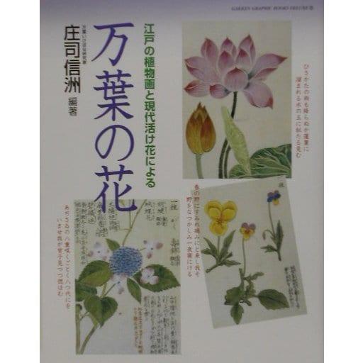 万葉の花―江戸の植物画と現代活け花による(GAKKEN GRAPHIC BOOKS DELUXE〈29〉) [単行本]