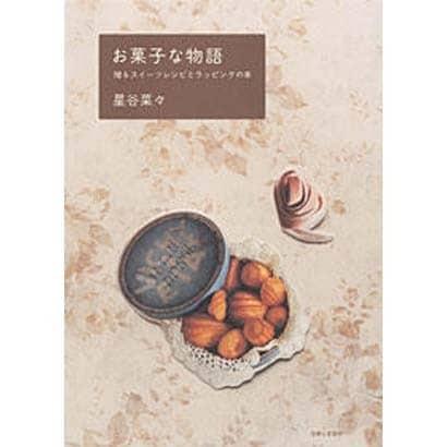 お菓子な物語-贈るスイーツレシピとラッピングの本 [単行本]
