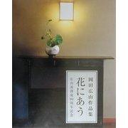 花にあう―岡田広山作品集 [単行本]
