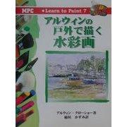 アルウィンの戸外で描く水彩画(Learn to Paint〈7〉) [単行本]