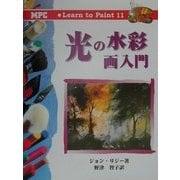 光の水彩画入門(Learn to Paint〈11〉) [単行本]