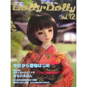 Dolly Dolly〈Vol.12〉 [単行本]