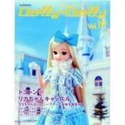 ドーリィ・ドーリィ Vol.19(お人形MOOK) [単行本]