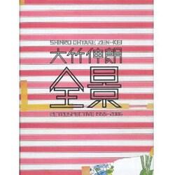 大竹伸朗全景-1955-2006 [単行本]