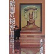 絵画の秘密〈2〉―絵画は世界共通の通貨である [単行本]