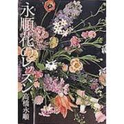 永順(えいじゅん)花のレッスン [単行本]