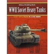 第二次大戦ソ連重戦車(ミリタリーモデリングBOOK) [単行本]