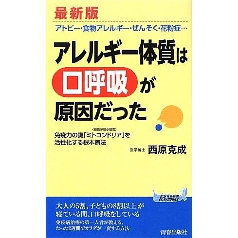 最新版 アレルギー体質は「口呼吸」が原因だった(青春新書PLAYBOOKS) [新書]