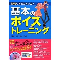 DVDでみるみる上達!基本のボイストレーニング [単行本]
