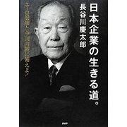 日本企業の生きる道。―ユーロ崩壊と中国内戦に備えよ! [単行本]