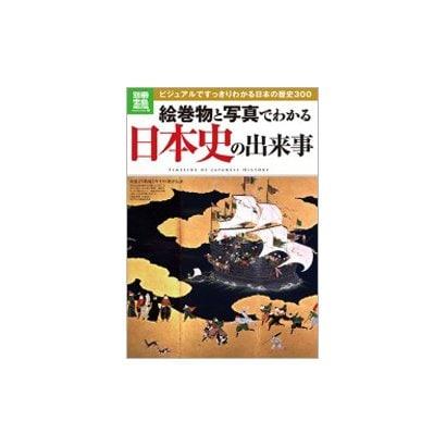 ヨドバシ.com - 絵巻物と写真で...